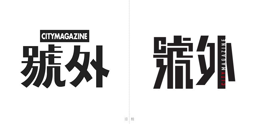 号外新旧logo