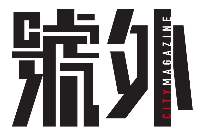 《号外》新logo
