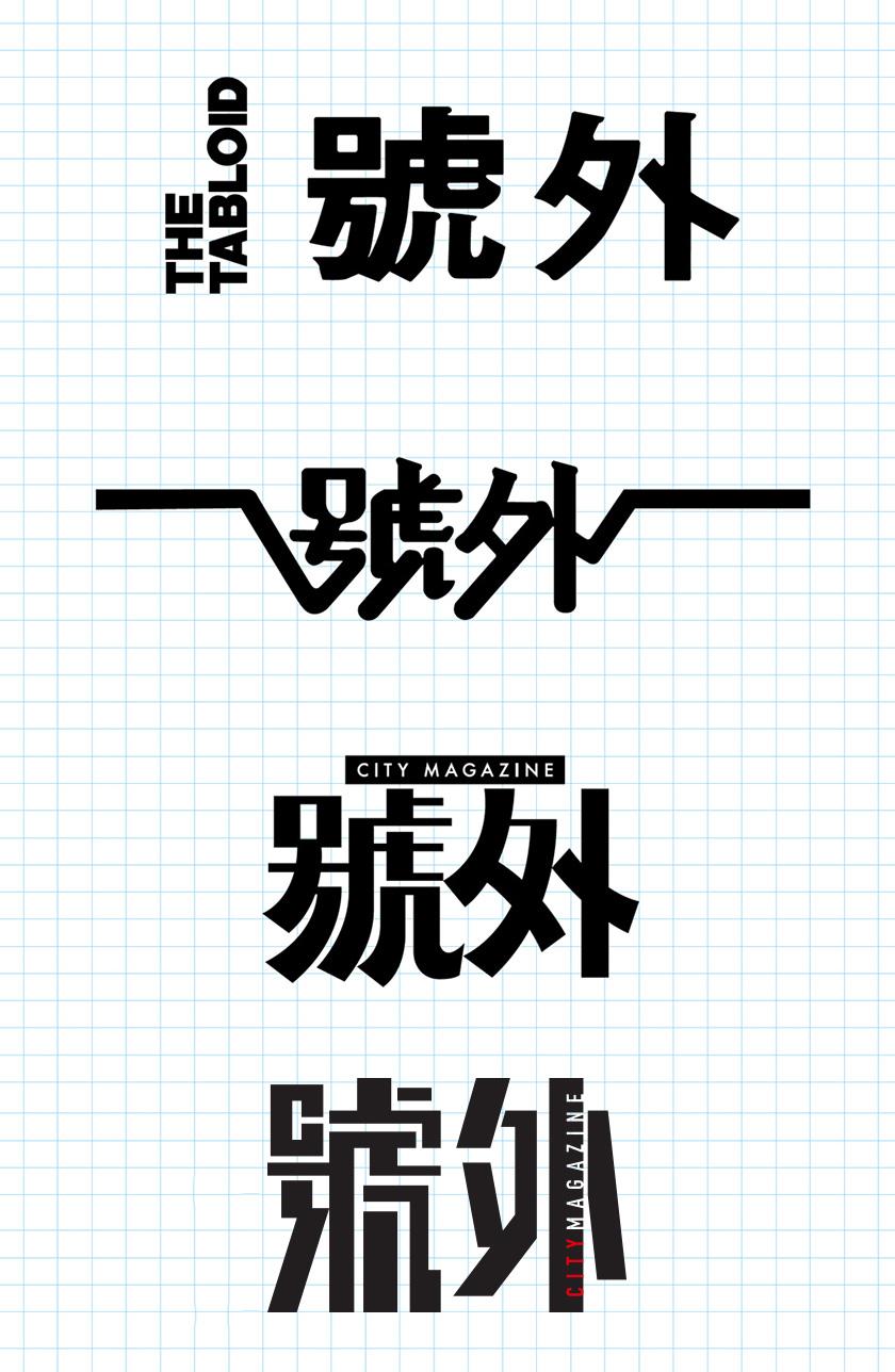 《号外》logo演变历程